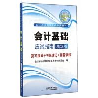 会计基础应试指南(精华版会计从业资格考试专用教材)