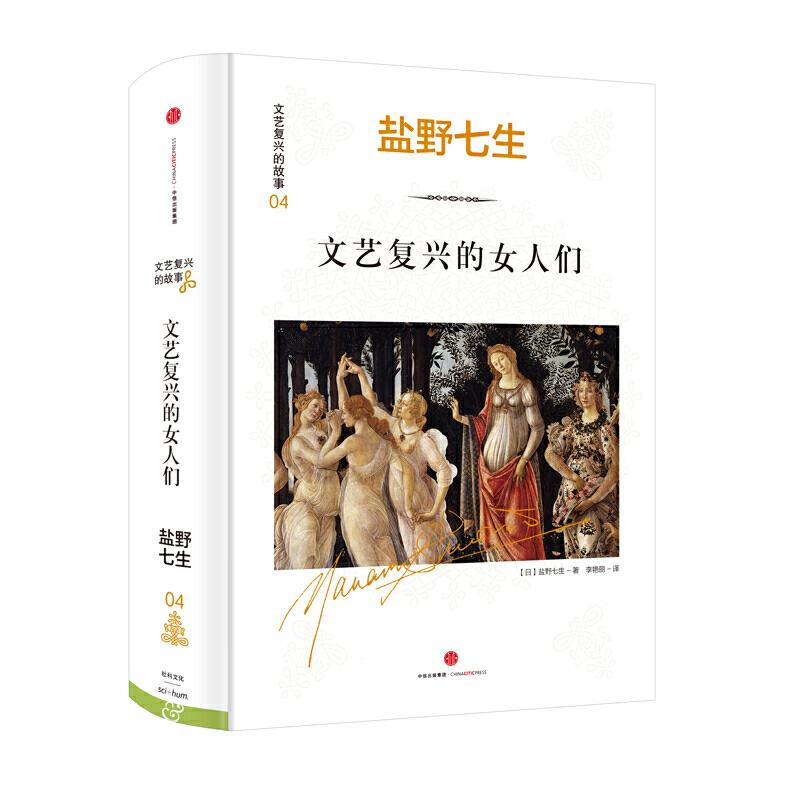 见识城邦·文艺复兴的故事04:文艺复兴的女人们 文艺复兴时代的女性传奇。《罗马人的故事》作者盐野七生以女性视角写女性、写历史、写传奇。