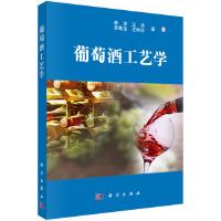 【按需印刷】-葡萄酒工艺学