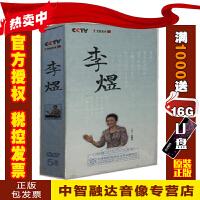 正版包票 百家讲坛 李煜 赵晓岚(5DVD)视频讲座音像光盘影碟片