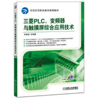 三菱PLC、变频器与触摸屏综合应用技术 9787111535799