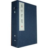 燕京画旧(全三册)线装