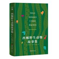读经典-西顿野生动物故事集(精装本,经典名著、足本、蒲隆 祁和平 译)