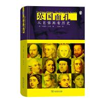 英国面孔:从肖像画看历史