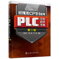 欧姆龙CP1H系列PLC完全自学手册(货号:A7) 陈忠平,戴维,尹梅 9787122316851 化学工业出版社书源