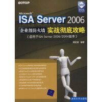 Microsoft ISA Server 2006企业级防火墙实战彻底攻略