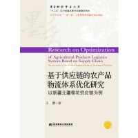 基于供应链的农产品物流体系优化研究:以新疆北疆棉花供应链为例