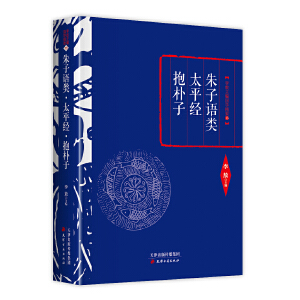 李敖精编:朱子语类・太平经・抱朴子