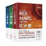火星三部曲(蓝火星+绿火星+红火星套装3册)