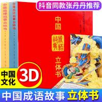中国成语故事立体书全套2册儿童3d立体翻翻书3-6岁宝宝早教绘本幼儿启蒙读物儿童成语故事大全