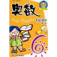 奥数初级读本.小学六年级(第四版)