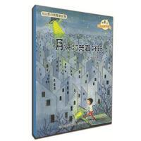 大自然幻想微童话集注音美绘版月亮灯笼真好看 冰波,高咏志 9787537663625
