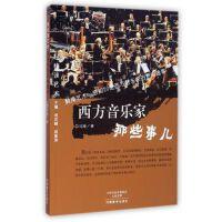 轻松读艺术・西方音乐家那些事儿 马幔;杨宏鹏,郭善涛 9787540129415