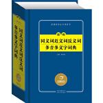 【狂降】开心辞书 新编同义词近义词反义词多音多义字词典 词典字典 工具书(第2版)