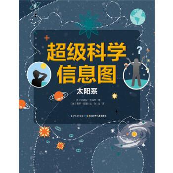 超级科学信息图:太阳系 一种新型的讲述科普知识的方式,用直观、易懂的图表6-10岁儿童讲述科学知识,培养孩子的逻辑思维能力。心喜阅童书出品