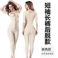 长裤冰丝紧身衣后脱塑身衣连体束身燃脂减肚子收腹美体瘦全身内衣