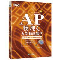 [包邮]AP物理C:力学和电磁学【新东方专营店】