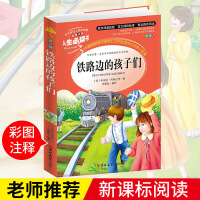 """铁路边的孩子们 教育部新课标推荐书目-人生必读书 名师点评 美绘插图版 教育部""""语文课程标准""""重点推荐阅读。"""