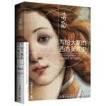 写给大家的西方美术史:蒋勋荣获金鼎奖经典之作
