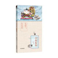 日本旅本(平装 内附空白手绘笔记本)