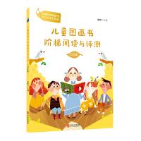 分级阅读工具书《儿童图画书阶梯阅读与评测・五年级》