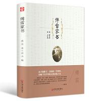 正版 傅雷家书 精装 中国现当代随笔/文学 傅雷家书(学生读本)中国文联出版社 傅雷著