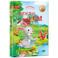 葛翠琳・童书馆绘本:欢乐的动物世界-学会分享的小松鼠(精装绘本) 葛翠琳 9787545518559