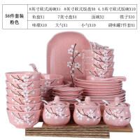 碗碟套装家用4/6人陶瓷器汤碗盘子组合日式吃饭碗筷 欧创意餐具