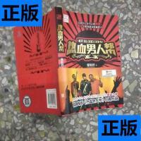 【二手旧书9成新】热血男人帮 /张轩洋 北京联合出版公司