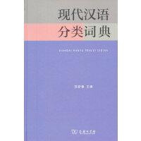 现代汉语分类词典