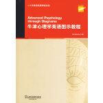 大学英语拓展课程系列:牛津心理学英语图示教程