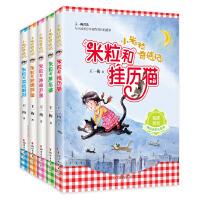 小米粒奇遇记(全五册)