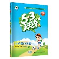 53天天练小学课外阅读三年级上册通用版2020年秋含参考答案