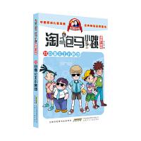 淘气包马小跳(漫画升级版)・22白雪公主小剧团