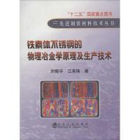 铁素体不锈钢的物理冶金学原理及生产技术 刘振宇