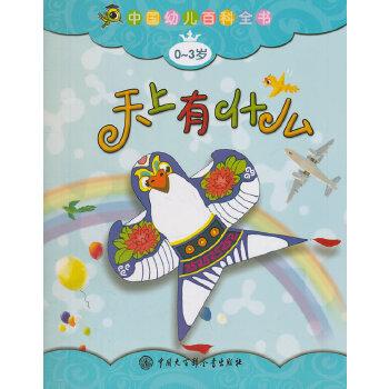 中国幼儿百科全书(0-3岁)--天上有什么