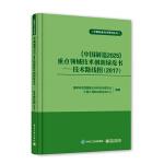 《中国制造2025》重点领域技术创新绿皮书――技术路线图(2017)