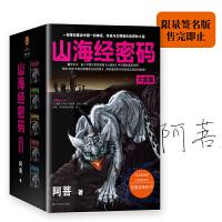 山海经密码大全集(签名版,套装全5册)(一部带您重返中国一切神话、传说与文明源头的奇妙小说。现象级畅销书。)
