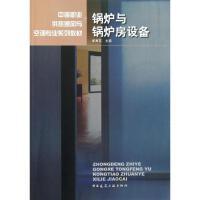 锅炉与锅炉房设备 中国建筑工业出版社