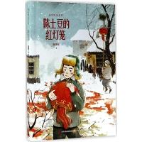 金色时光系列?陈土豆的红灯笼 书籍 童书 儿童文学