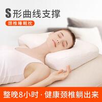 颈椎枕头修复助睡眠专用脊椎睡觉家用保健护颈椎护颈枕劲椎病 S形曲线支撑颈椎睡眠枕