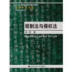 """规制法与侵权法(法律科学文库;""""十三五""""国家重点出版物出版规划项目)"""
