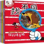 """""""找不同""""全5册 儿童专注力训练游戏书(《米奇欢乐多第一季》动画片改编,迪士尼独家授权版)"""