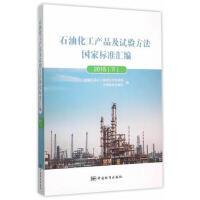 石油化工产品及试验方法国家标准汇编:2015:下9787506680462