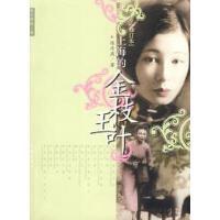 【旧书9成新】【正版现货】上海的金枝玉叶陈丹燕 作家出版社