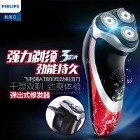 飞利浦(Philips)充电男士刮胡刀 AT800 三刀头 干湿两用 全身水洗 弹出式修发器