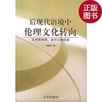 【旧书二手书九成新】后现代语境中伦理文化转向:论列维纳斯、德里达和南希/胡继
