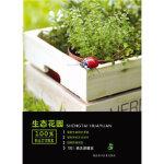 【正版新书直发】生态花园(法)纪尧曼湖北科学技术出版社9787535260666