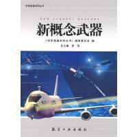 空军装备系列丛书新概念武器