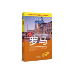 杜蒙阅途DUMONT国际旅游指南系列 罗马